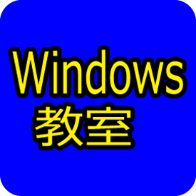 Windows教室